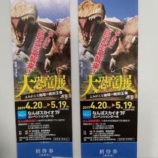 大恐竜展 in なんばの招待券2枚(その他)