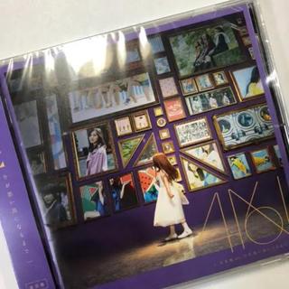 ノギザカフォーティーシックス(乃木坂46)の乃木坂46 今が思い出になるまで 通常版(女性アイドル)