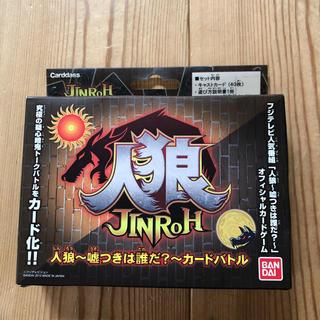 人狼カードゲーム 新品(トランプ/UNO)