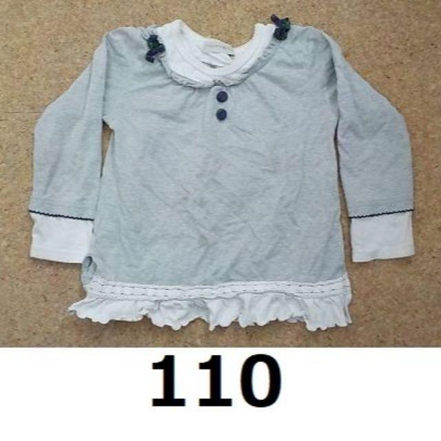 しまむら(シマムラ)の110 グレー カットソー Tシャツ 長袖 しまむら 送料無料 キッズ/ベビー/マタニティのキッズ服 女の子用(90cm~)(Tシャツ/カットソー)の商品写真