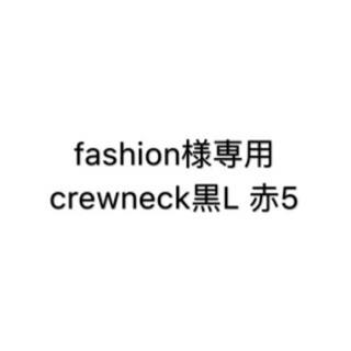 fashion様専用 crewneck黒L 赤5(ブルゾン)