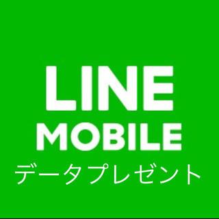 LINEモバイル データ 1000MB(その他)