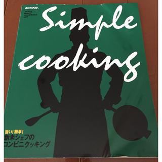 アムウェイ(Amway)のAmway 新米シェフのコンビニクッキング Simple cooking(住まい/暮らし/子育て)