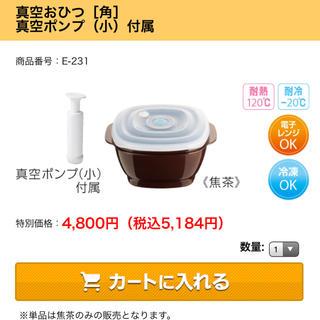 アサヒケイキンゾク(アサヒ軽金属)の☆新品☆ アサヒ軽金属 真空おひつ(容器)