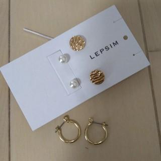 レプシィム(LEPSIM)の新品■lepsim 2pピアス&urミニフープピアス■パール、アーバンリサーチ(ピアス)