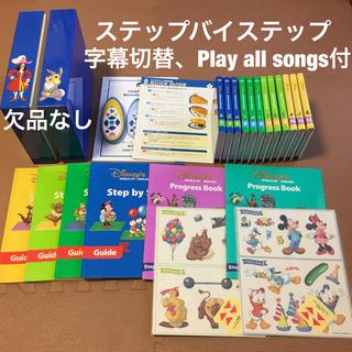 Disney - ステップバイステップ (字幕、Play all songs 付き)