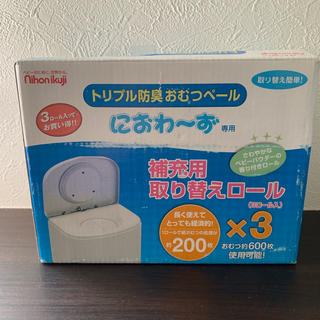 ニホンイクジ(日本育児)のにおわーず 取り替えロール(紙おむつ用ゴミ箱)