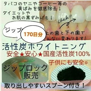 リピ☆りきえりこ様510日分+α活性炭ホワイトニングパウダー(口臭防止/エチケット用品)