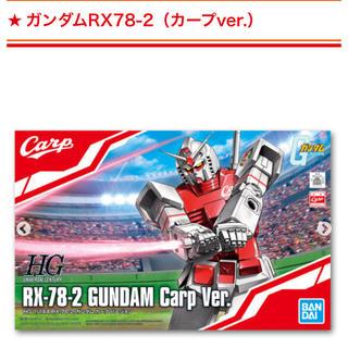 広島東洋カープ - ガンダムRX78-2(カープver.)