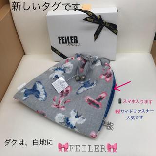 FEILER - 新品未使用FEILERバレリーヌ 巾着バック 巾着ポーチ 手つき巾着より大