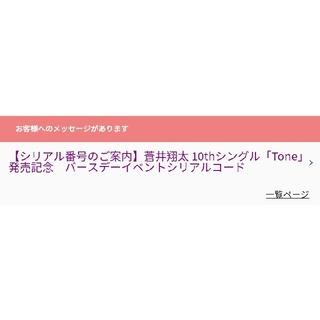 蒼井翔太 「Tone」発売記念 バースデーイベント シリアルコード(その他)