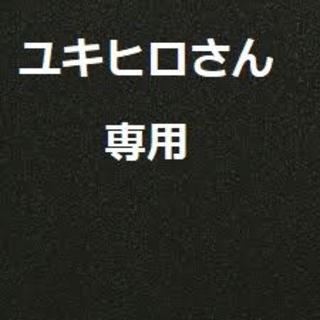 ユキヒロさん専用(その他)