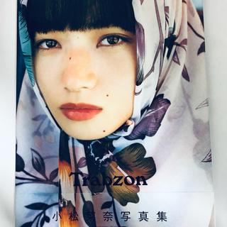 小松菜奈 Trabzon(女性タレント)