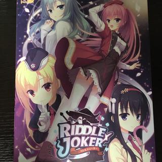 RIDDLE JOKER おまけ付き(PCゲームソフト)