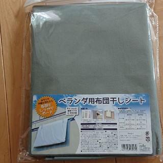 新品 ベランダ用布団干しシート(日用品/生活雑貨)