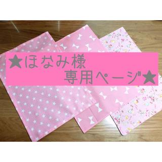 ほなみ様専用オーダーページ★(外出用品)