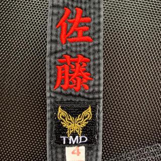柔道着の黒帯、4号、(相撲/武道)