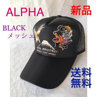 アルファ(alpha)の(新品)ALPHAウレタンメッシュ CAP‼️BLACK.刺繍❣️(キャップ)