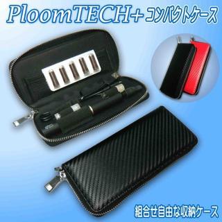 プルームテック(PloomTECH)の【送料無料】プルームテック プラス ケース Ploomtech + 【ブラック】(タバコグッズ)