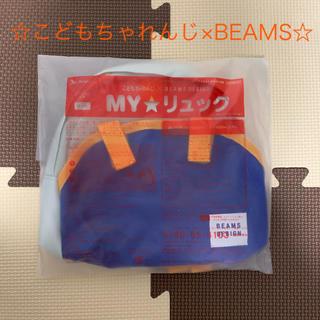 コドモビームス(こども ビームス)の☆新品&未使用☆こどもちゃれんじ× BEAMSリュック(リュックサック)