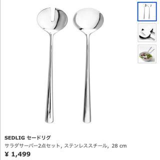 イケア(IKEA)のIKEA サラダサーバー 2点セット SEDLIG 新品未使用未開封 ステンレ(カトラリー/箸)