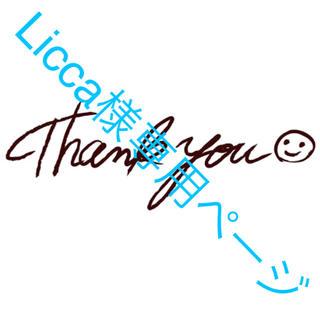 Licca様専用ページ(ルームウェア)