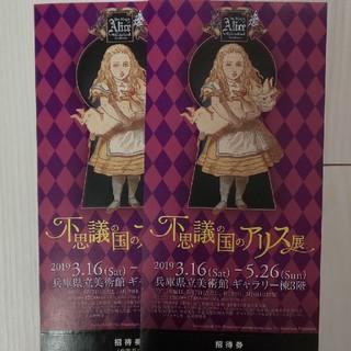 不思議の国のアリス展 2枚セット 兵庫県立美術館(美術館/博物館)