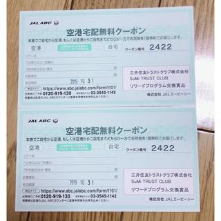 ジャル(ニホンコウクウ)(JAL(日本航空))の空港無料宅配クーポン 二枚セット(その他)