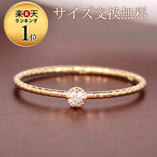 0.03ctダイアモンド付きピンキーリングK10(リング(指輪))