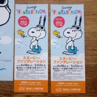 スヌーピー(SNOOPY)のスヌーピー ファンタレーション チケット 2枚セット価格(美術館/博物館)