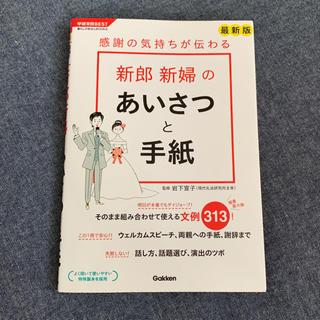 ガッケン(学研)の新郎新婦のあいさつと手紙(その他)