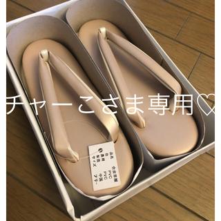 新品未使用♡ 女性用 草履 フリーサイズ パールピンク 外箱・タグ付き(下駄/草履)