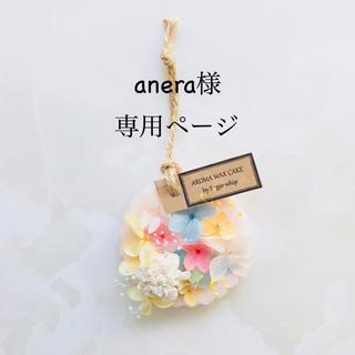 anera様専用ページ(アロマ/キャンドル)