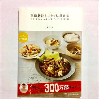 タニタ(TANITA)の「体脂肪計タニタの社員食堂 500kcalのまんぷく定食」(住まい/暮らし/子育て)