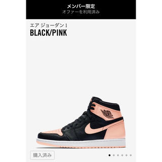 ナイキ(NIKE)のNIKE AJ1 RETRO HIGH OG CRIMSON TINT (スニーカー)