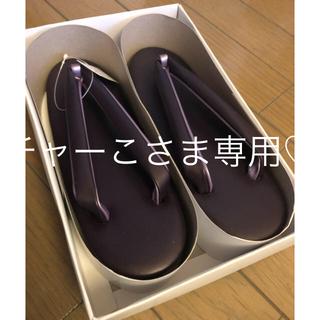 新品未使用♡ 女性用 草履 フリーサイズ 濃紫 外箱・タグ付き(下駄/草履)
