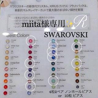 10色セット*小さい スワロフスキー  ピアス(ピアス)