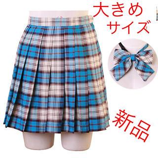 水色 ブルー、リボンタイ&スクールスカート♡制服 コスプレ(衣装)