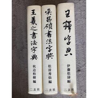 王義之書法字典 他  3冊セット(書道用品)
