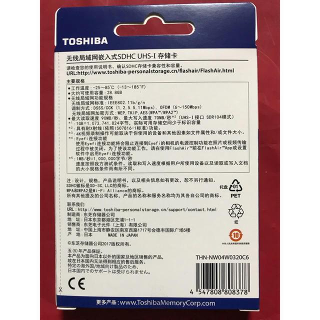 東芝(トウシバ)の東芝 TOSHIBA 無線LAN FlashAir フラッシュエアー 32GB スマホ/家電/カメラのカメラ(その他)の商品写真