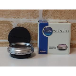 オリンパス(OLYMPUS)のOlympus ミラーレス一眼カメラ マクロコンバーター MCON-P01(その他)