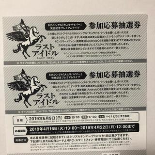 ラストアイドル プレミアムイベント 応募(女性アイドル)