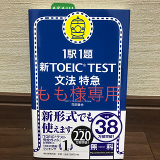 1駅1題 新TOEIC TEST 文法特急