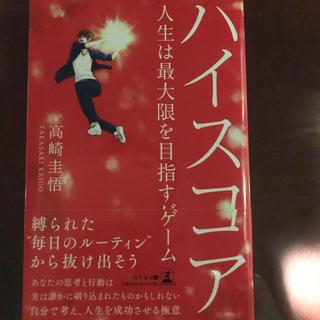 【送料無料】ハイスコア/高崎圭悟(ビジネス/経済)