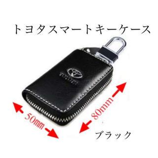 大人気「スマートキーケース」・キーホルダー【トヨタ】ブラック(汎用パーツ)