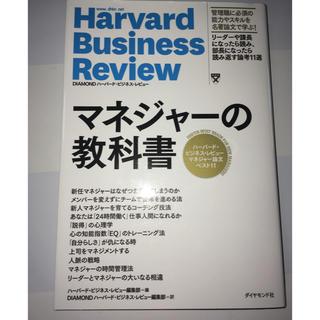 マネジャーの教科書 ハーバード・ビジネス・レビュー論文ベスト11(ビジネス/経済)