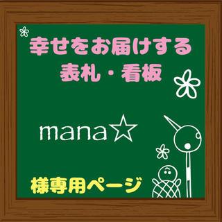mana☆プロフ必読!!様専用 オーダーメイド 表札 プレート(ウェルカムボード)