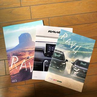 トヨタ(トヨタ)のRAV4カタログ(カタログ/マニュアル)