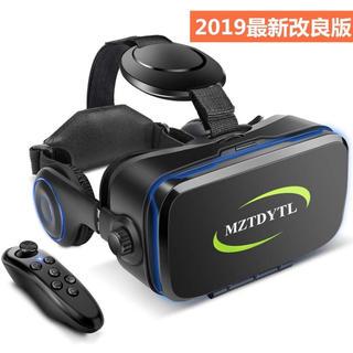 VR ゴーグル VRヘッドセット 3D(家庭用ゲーム本体)