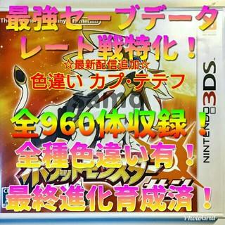 ポケモン(ポケモン)のポケモン サン ムーン(携帯用ゲームソフト)